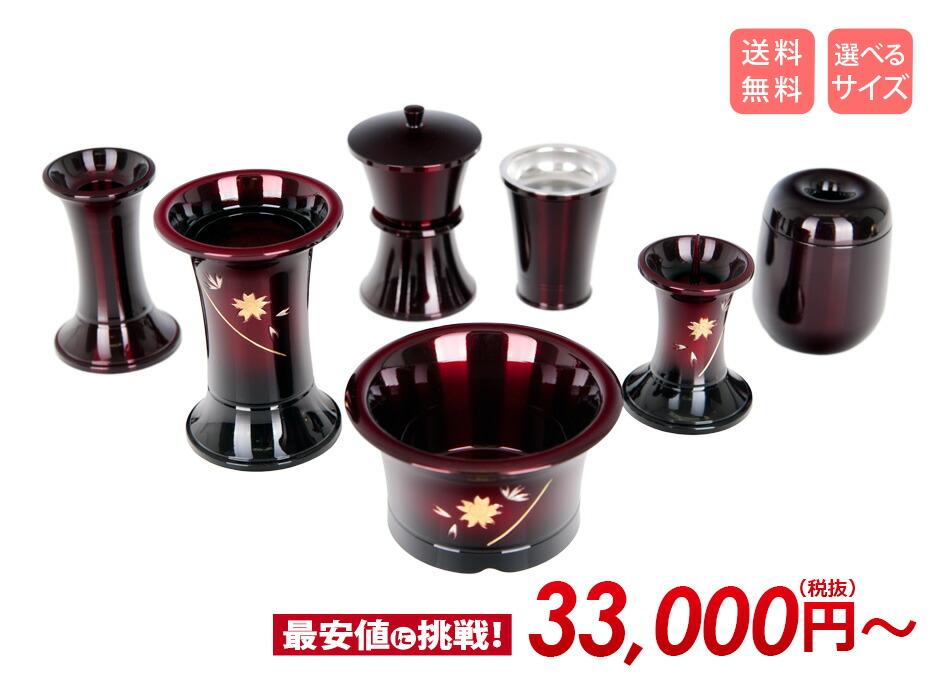 輝き型 ワインボカシ 桜彫金 7点セット 3.0寸・3.5寸 39,500円~