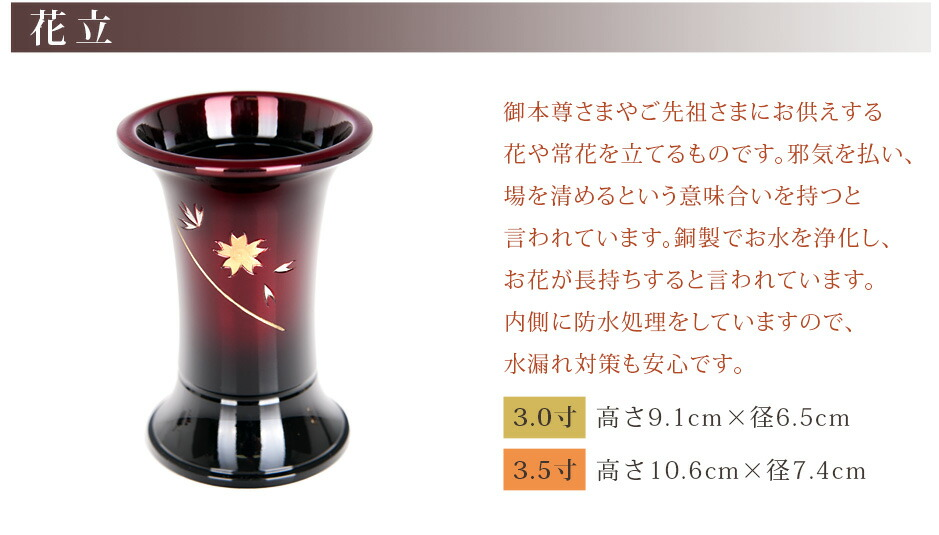 花立 サイズ 3.0寸:高さ9.1m×径6.5cm 3.5寸:高さ10.6m×径7.4cm