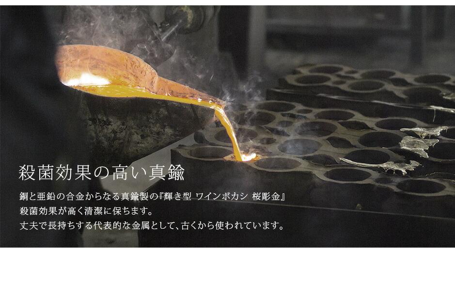殺菌効果の高い真鍮