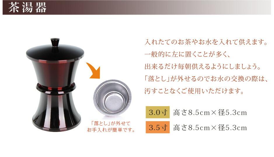 湯茶器 サイズ 3.0寸:高さ8.5cm×径5.3 3.5寸:高さ8.5cm×径5.3cm