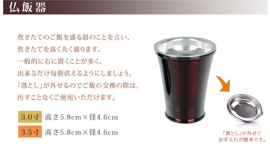 仏飯器 サイズ 3.0寸:高さ5.8cm×径4.6cm 3.5寸:高さ5.8cm×径4.6cm
