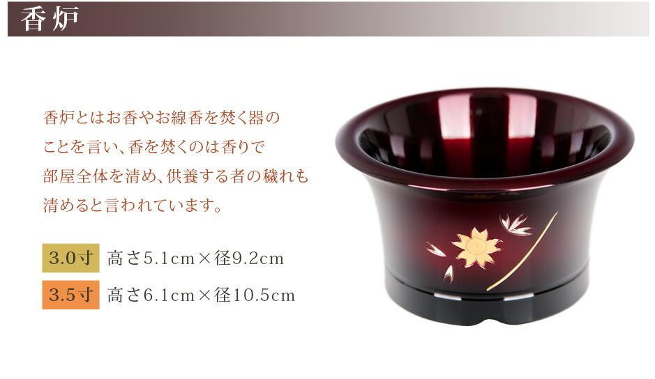 香炉 サイズ 3.0寸:高さ5.1cm×径9.2cm 3.5寸:高さ6.1cm×径10.5cm