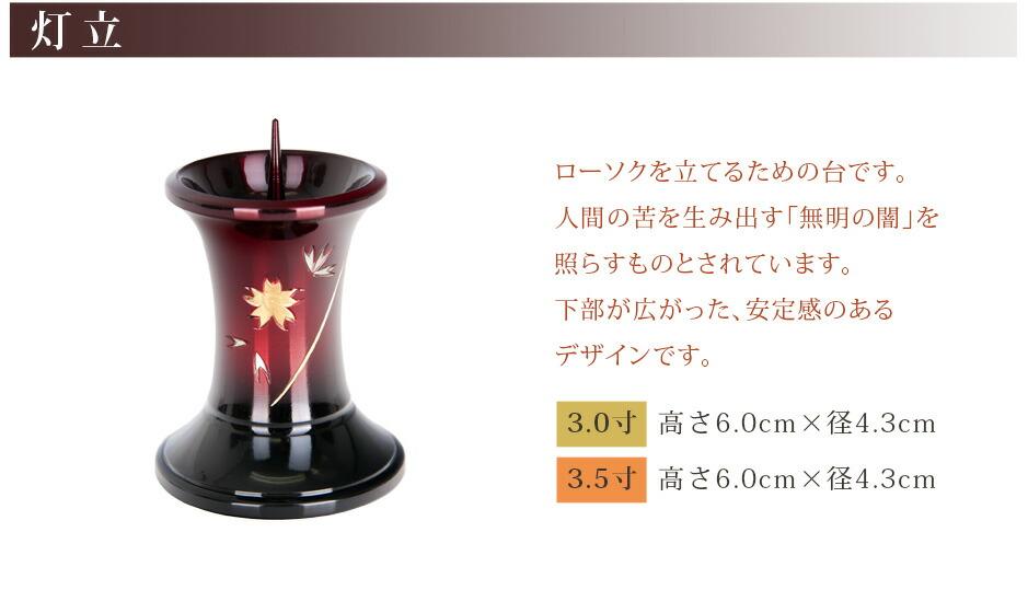 灯立 サイズ 3.0寸:高さ6.0cm×径4.3cm 3.5寸:高さ6.0cm×径4.3cm