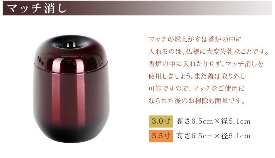 マッチ消し サイズ 3.0寸:高さ6.5cm×径5.1cm 3.5寸:高さ6.5cm×径5.1cm