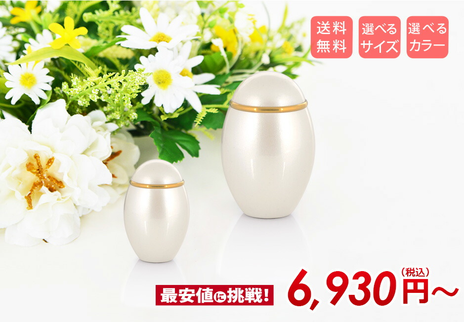 ミニ骨壷 ココス パールホワイト 6,800円~