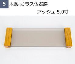 5 木製 ガラス仏器膳 アッシュ 5.0寸