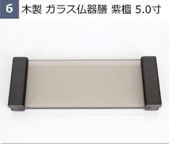 6 木製 ガラス仏器膳 紫檀 5.0寸