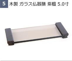 5 木製 ガラス仏器膳 紫檀 5.0寸