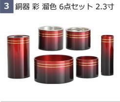 3 銅器 彩 溜色 6点セット 2.3寸