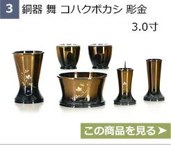 3 銅器 舞 コハクボカシ 彫金 3.0寸