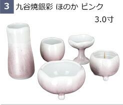 3 九谷焼銀彩 ほのか ピンク 3.0寸