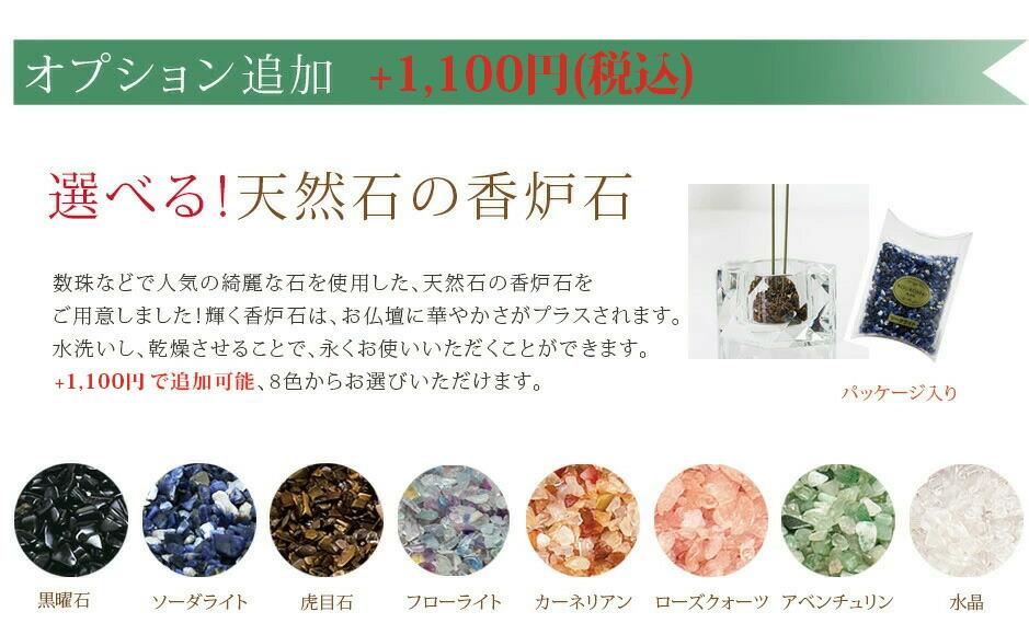 オプション追加 +1000円で、8種類から選べる天然石の香炉石