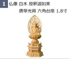 1 仏像 ツゲ 座釈迦如来 唐草光背 六角台座 1.8寸
