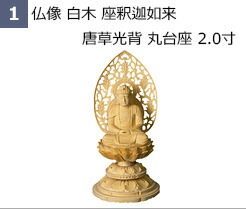 1 仏像 白木 座釈迦如来 唐草光背 丸台座 2.0寸