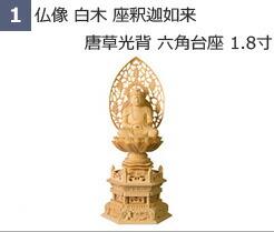 1 仏像 白木 座釈迦如来 唐草光背 六角台座 1.8寸