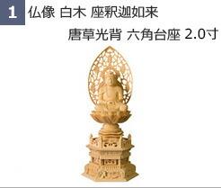 1 仏像 白木 座釈迦如来 唐草光背 六角台座 2.0寸