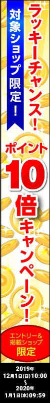 ポイント10倍キャンペーン! 2019年10月1日(火)10:00〜2019年11月1日(金)09:59