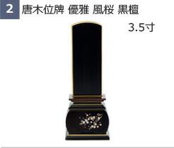 2 唐木位牌 優雅 風桜 黒檀 3.5寸