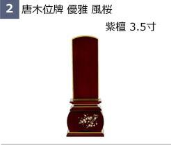 2 唐木位牌 優雅 風桜 紫檀 3.5寸
