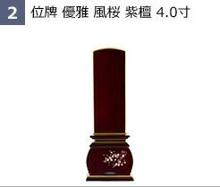 2 唐木位牌 優雅 風桜 紫檀 4.0寸