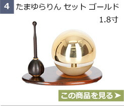 4 たまゆらりん セット ゴールド 1.8寸