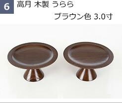 6 高月 木製 うらら ブラウン色 3.0寸