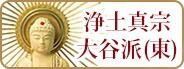 浄土真宗大谷派(東)