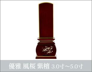 紫檀 蓮付春日楼門 3.0寸〜6.0寸