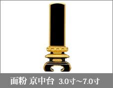 面粉 京中台  3.0寸〜7.0寸