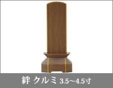 絆 クルミ 3.5〜4.5寸