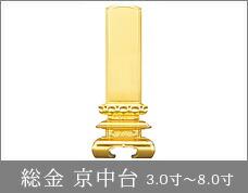 総金 京中台 3.0寸〜8.0寸