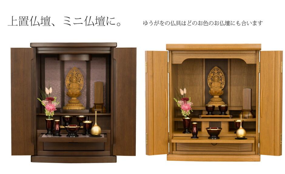 上置仏壇、ミニ仏壇に。01
