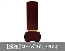 【優徳】ローズ 3.0寸〜5.0寸