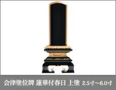 会津塗位牌 蓮華付春日 上塗 2.5寸〜6.0寸