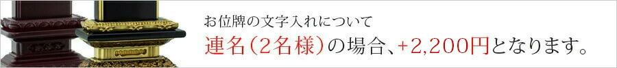 お位牌2人彫りの場合は1000円追加となります