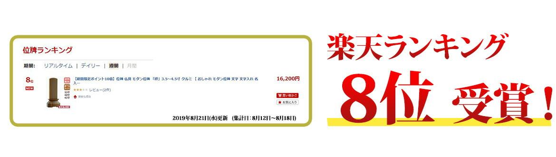 楽天ランキング 8位受賞!