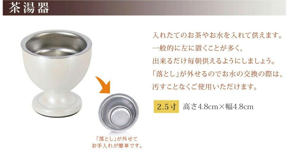 茶湯器 サイズ 2.5寸:高さ5.1cm×幅5cm 3.0寸:高さ5.1cm×幅5cm 3.5寸:高さ5.1cm×幅5cm