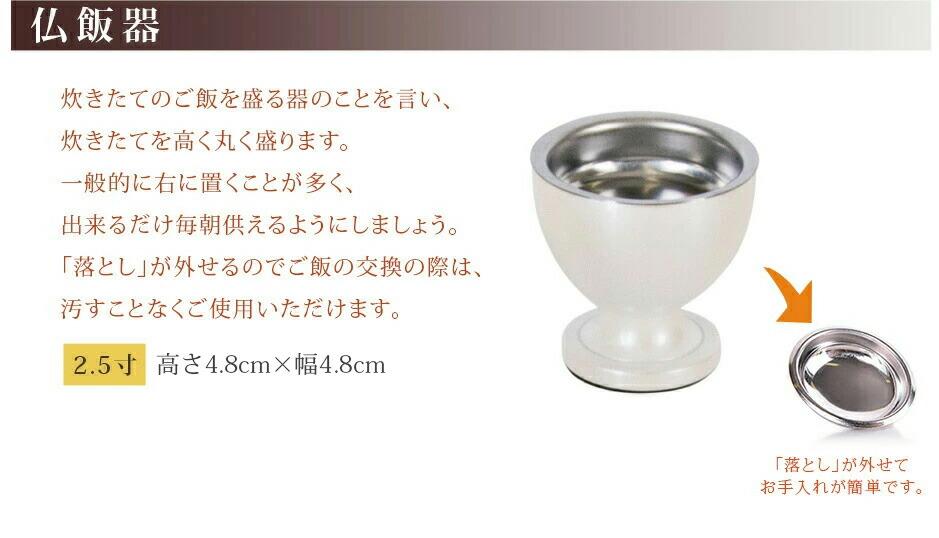 仏飯器 サイズ 2.5寸:高さ5.1cm×幅5cm 3.0寸:高さ5.1cm×幅5cm 3.5寸:高さ5.1cm×幅5cm