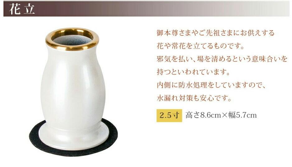 花立 サイズ 2.5寸:高さ8.8cm×幅5.7cm 3.0寸:高さ9.5cm×幅6.1cm 3.5寸:高さ9.8cm×幅6.4cm