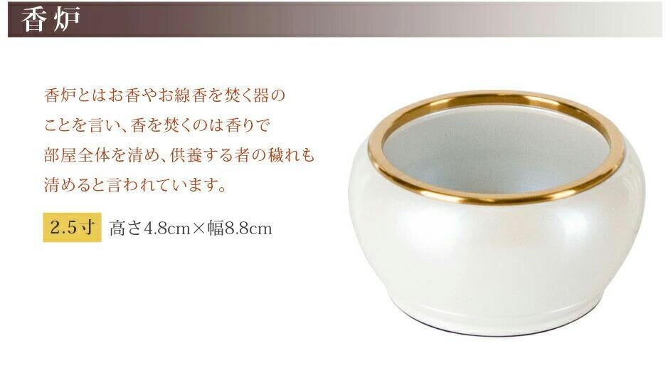 香炉 サイズ 2.5寸:高さ5cm×幅8.7cm 3.0寸:高さ5.2cm×幅9.9cm 3.5寸:高さ5.2cm×幅11.4cm