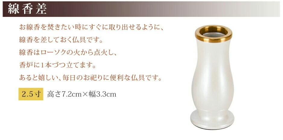 線香差 サイズ 2.5寸:高さ7.5cm×幅3.2cm 3.0寸:高さ7.5cm×幅3.2cm 3.5寸:高さ7.5cm×幅3.2cm