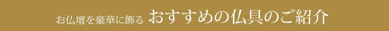 お仏壇を豪華飾るおすすめ仏具のご紹介