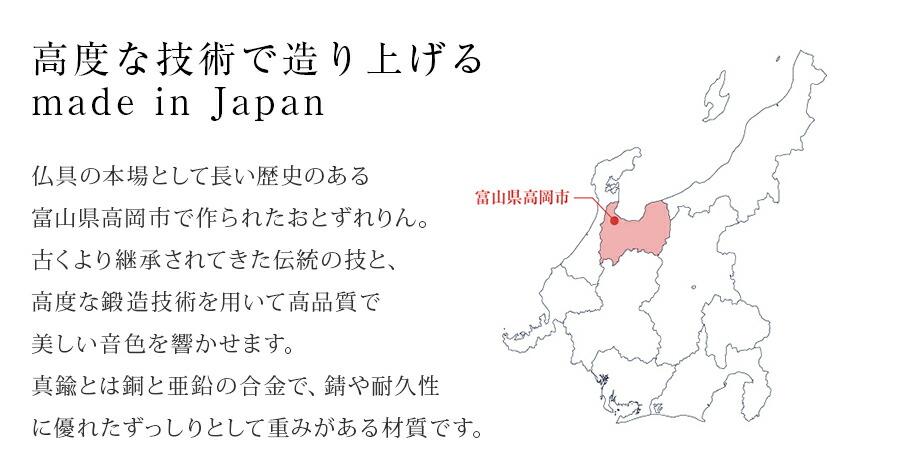 高度な技術で作り上げるmadinJapan。
