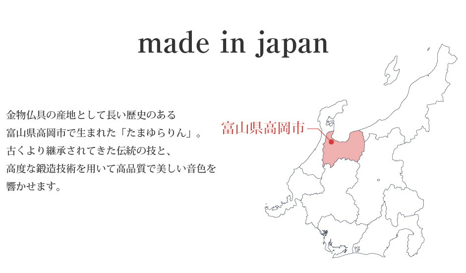 金物仏具産地として名高い富山県高岡市生まれ
