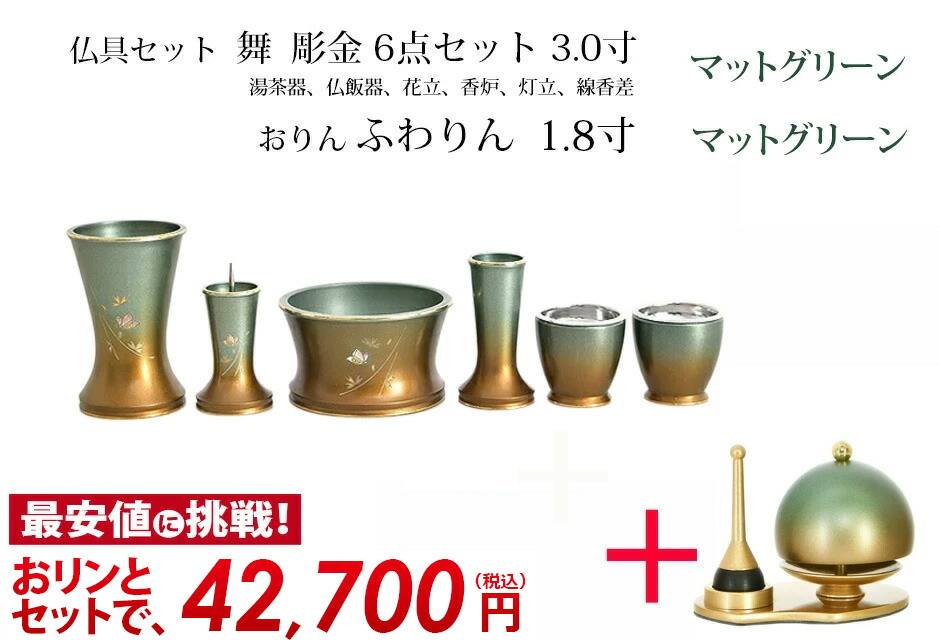 仏具セットアルミ 無垢 緑茶マット 2.5寸 + ふわりん セット マットグリーン 1.8寸