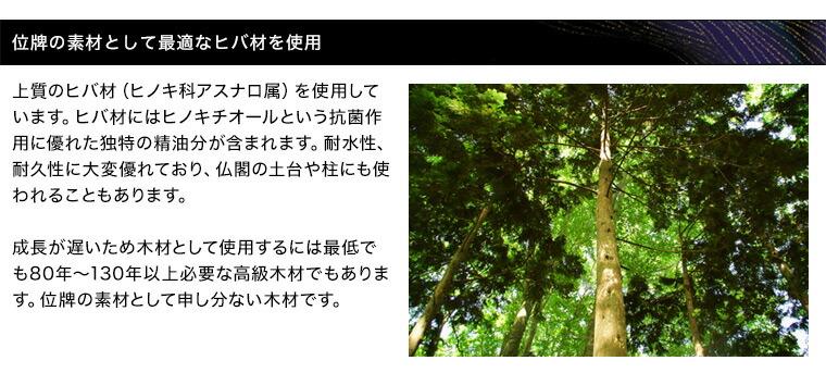 会津塗りのお位牌 春日