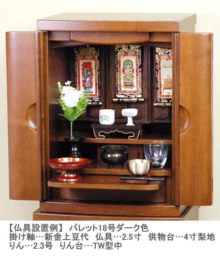 モダン仏壇 上置型パレット18号仏具設置例