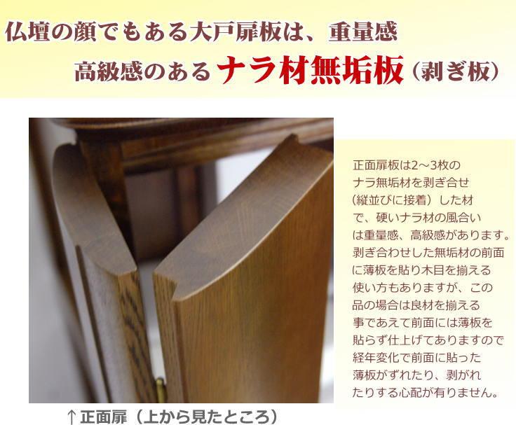 大戸扉はナラ無垢材を使用 画像はダーク色