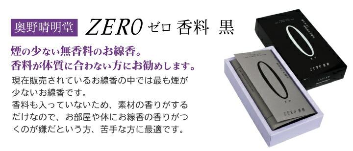 ハセガワ仏壇 お線香 ZEROゼロ 香料(黒)