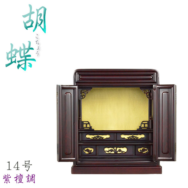 小型仏壇「胡蝶14号」紫檀色